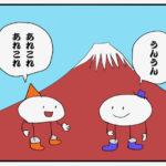 富士山をバックにあいづちをうつ人のイラスト