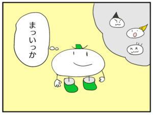 「まっいっか」のイラスト