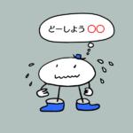 「どーしよう○○」のイラスト