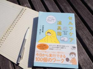 書籍「セルフケアの道具箱」の写真