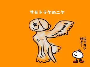 サモトラケのニケのイラスト