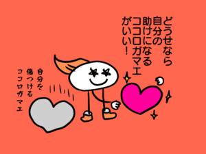 「愛される価値がない」というイラスト