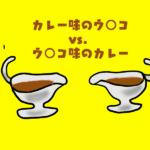 2つの「カレー」が並ぶ絵