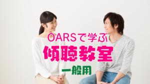 OARSで学ぶ傾聴教室の案内