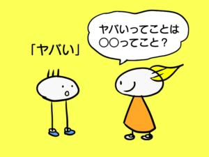 「ヤバい」という言葉について確認する親子のイラスト