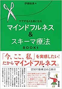 マインドフルネスの本の表紙