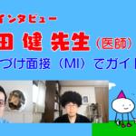 インタビュー動画のサムネイル