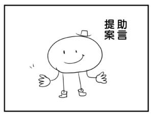 助言・解決策のイラスト