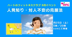 9月イベントの告知画像