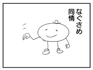 なぐさめ・同情のイラスト