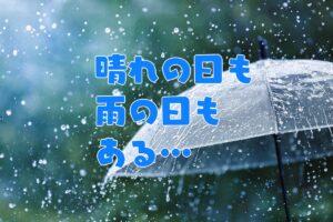 傘の写真「晴れの日も雨の日もある…」