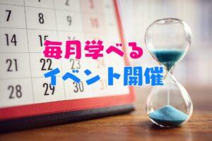 砂時計とカレンダーの写真「毎月学べるイベント開催」