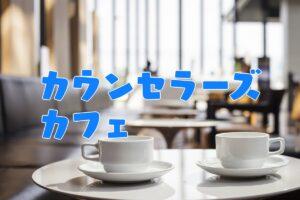 カフェの写真「カウンセラーズカフェ」