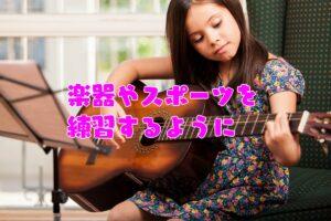 ギターを練習する女の子の写真「楽器やスポーツを練習するように」